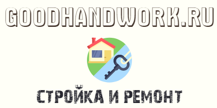 goodhandwork.ru